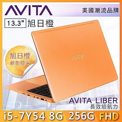 AVITA LIBER13吋美型筆電 (i5-7y54/8G/256G) 旭日橙