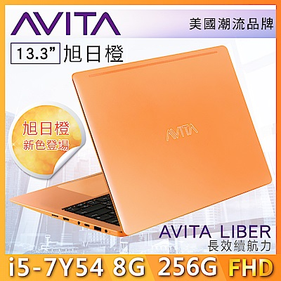 (無卡分期-12期)AVITA LIBER 13吋筆電 Core i5 旭日橙