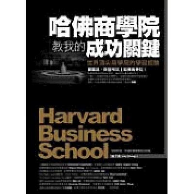哈佛商學院教我的成功關鍵:世界頂尖商學院的學習經驗