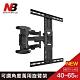 【NB】 40-65吋液晶可調角度萬用旋臂架 / 757-L400 product thumbnail 1