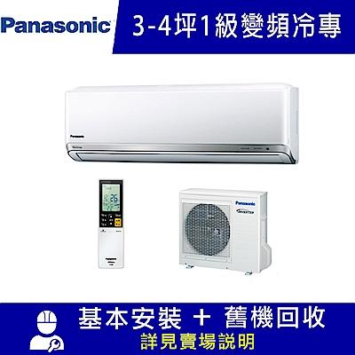 國際牌 3-4坪 1級變頻冷專冷氣 CU-QX22FCA2/CS-QX22FA2 QX系列
