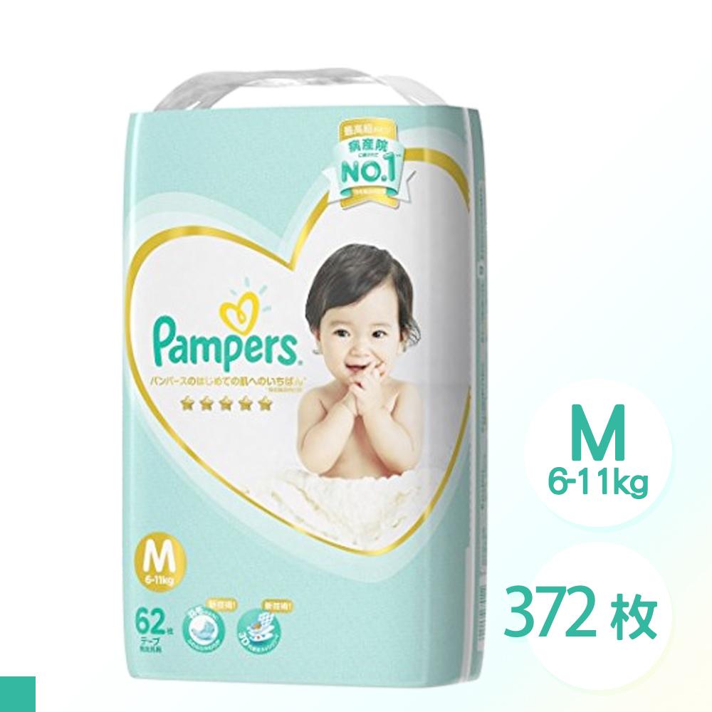 日本 Pampers 境內版 增量款 黏貼型  尿布 紙尿褲  M 62片 x 6包