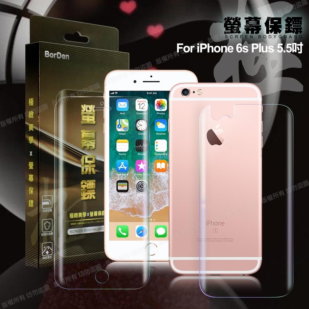 BorDen 亮面螢幕保鏢iPhone 6s Plus 5.5吋滿版自動修復保護膜前後保護貼組