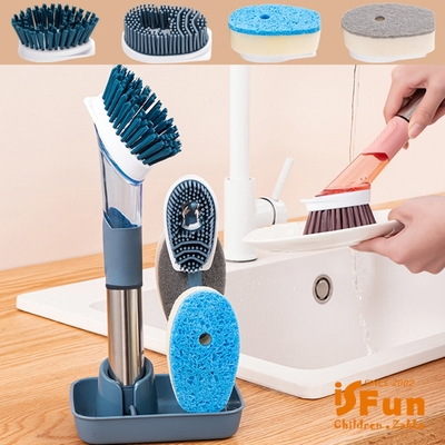 iSFun 廚衛掃除 清潔劑噴瓶刷子四合一組(贈瀝水架)