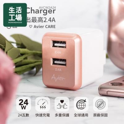 【生活工場】Avier 4.8A電源供應器-玫瑰金