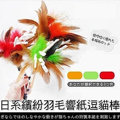 寵喵樂 日系繽紛羽毛響紙逗貓棒 (隨機出色)
