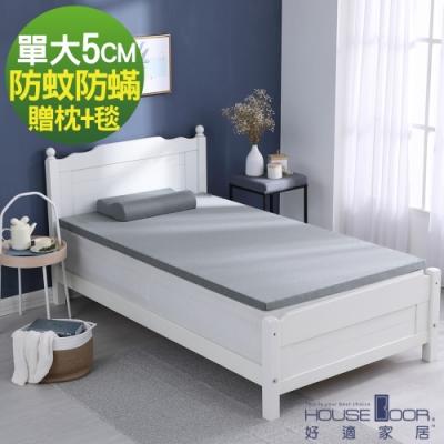 House Door 天然防蚊防螨表布5cm厚Q彈乳膠床墊全配組-單大3.5尺