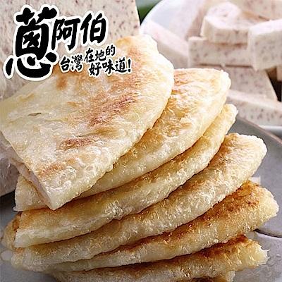蔥阿伯 芋頭酥餅(110g*5片,共兩包)