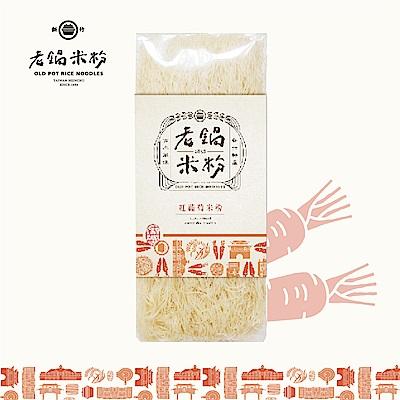 老鍋米粉‧純米米粉蔬菜系列_蘿蔔(200g/包,共2包)