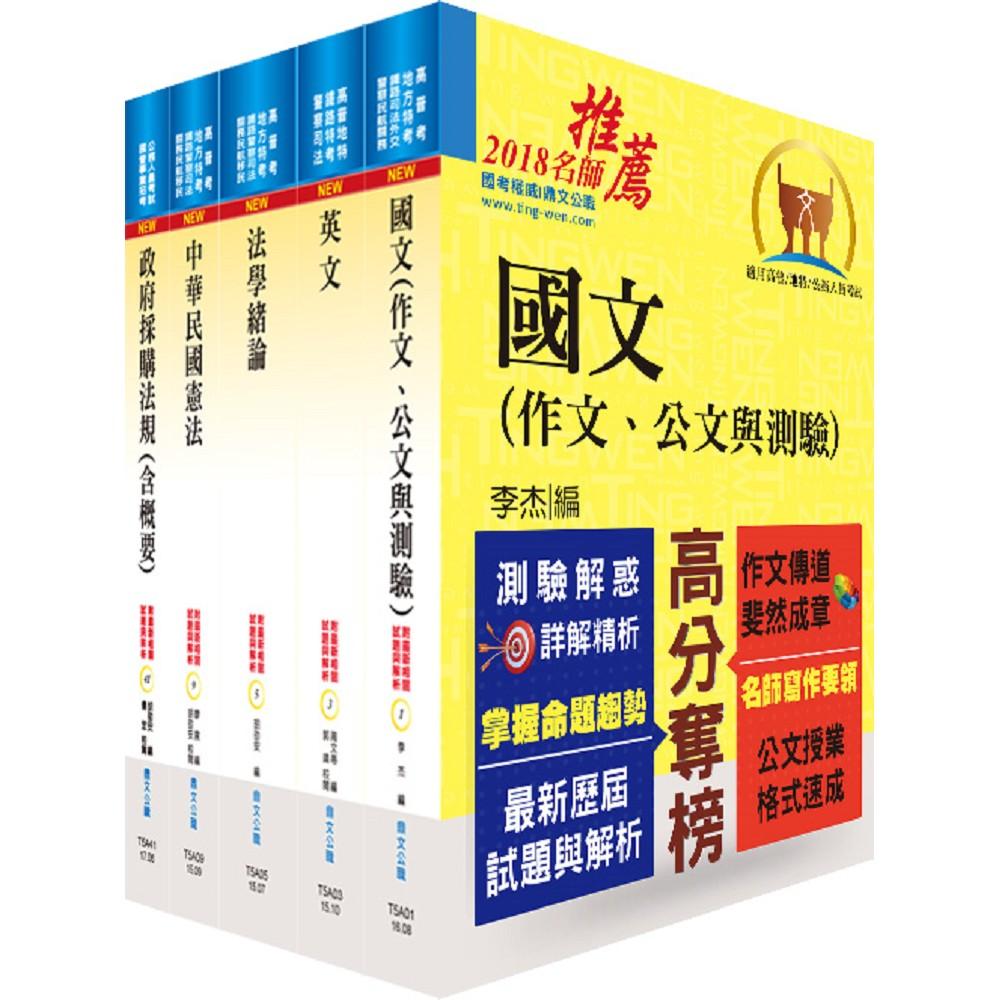 鐵路人員升資考試佐晉員(技術類-共同科目)套書(贈題庫網帳號、雲端課程)