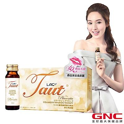 (時時樂下殺)GNC健安喜 LAC回原 膠原蛋白-胎盤飲品 8瓶/盒