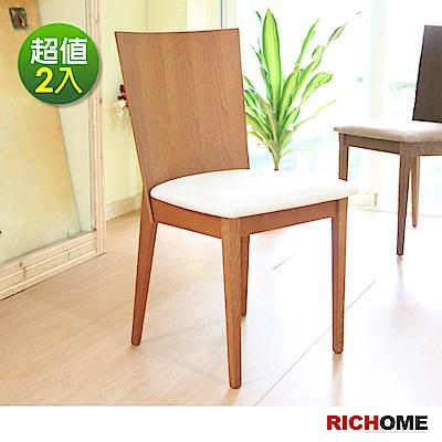 RICHOME 簡單實木餐椅(2入)