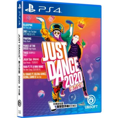 (預購) 舞力全開 2020 中文版 PS4