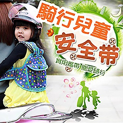 親親寶貝 高質感兒童機車安全帶_新款花色