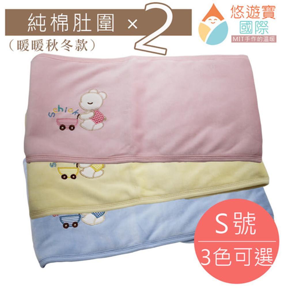【悠遊寶國際】鋪棉保暖肚圍 S-2入(3色可選)