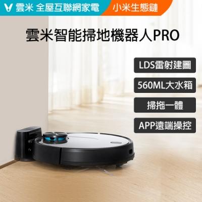 【雲米VIOMI】智能掃地機器人PRO