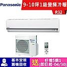 國際牌 9-10坪 1級變頻冷暖冷氣 CS-K63BA2+CU-K63BHA2 標準系列