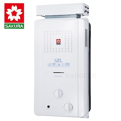 櫻花牌 GH1221 加強抗風12L屋外型熱水器(桶裝)