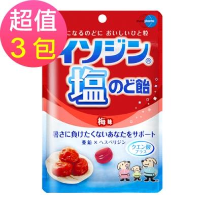 必達舒 喉糖-鹽味梅子口味x3包(81g/包)