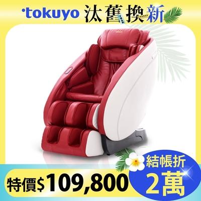 【舊換新專區 折$20,000】 tokuyo PLAY 玩美椅 按摩椅 TC-730 皮革保固5年