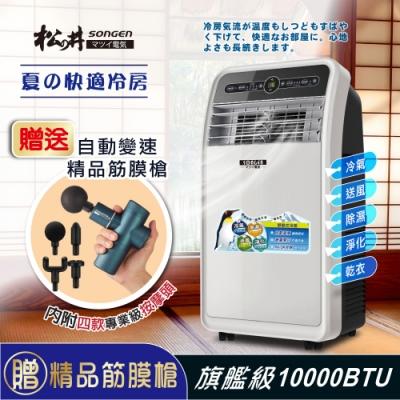 SONGEN松井 10000BTU頂級旗艦版清淨除溼移動式冷氣(SH-298CH)