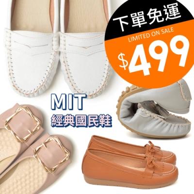 [時時樂限定] 山打努SANDARU 超好穿減壓豆豆鞋 莫卡辛鞋499免運