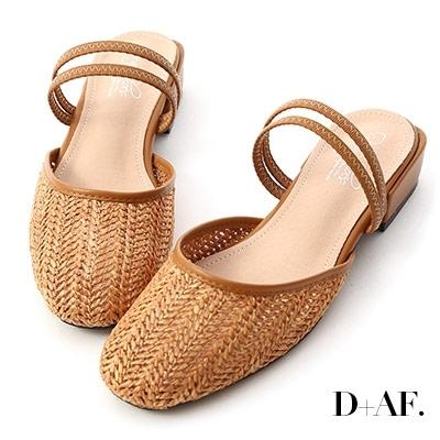 D+AF 微涼氣息.草編材質二穿式穆勒鞋*棕