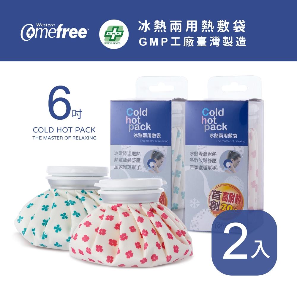 Comefree 冰熱兩用敷袋(6吋-小)-2入組