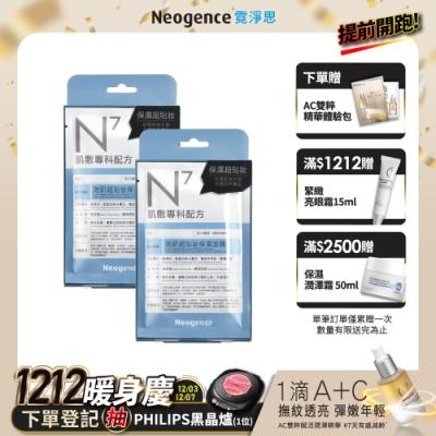 (雙12限定)Neogence霓淨思 N7跑趴超貼妝保濕面膜2入組