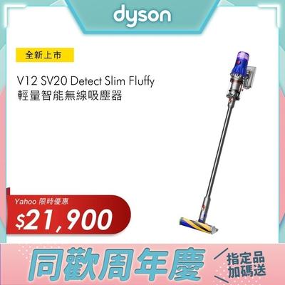 (適用5倍券)Dyson V12 SV20 Detect Slim Fluffy 輕量智