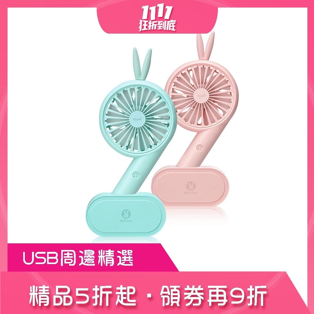 E-books K23 萌兔立式手持兩用LED充電風扇