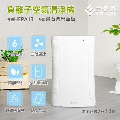 EASY LIFE伊德爾-負離子空氣清淨機EH1803A 升級HEPA13醫療級濾網