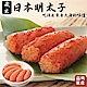 【海陸管家】日本藏出辛子明太子(魚卵)4盒(每盒約80g) product thumbnail 1