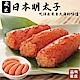 【海陸管家】日本藏出辛子明太子(魚卵)8盒(每盒約80g) product thumbnail 1