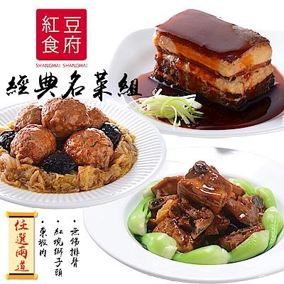 紅豆食府 經典名菜任選2道(東坡肉/獅子頭/無錫排骨)