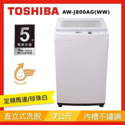 TOSHIBA東芝 7KG 直立式洗衣機 AW-J800AG(WW)【送基本安裝+舊機回收】