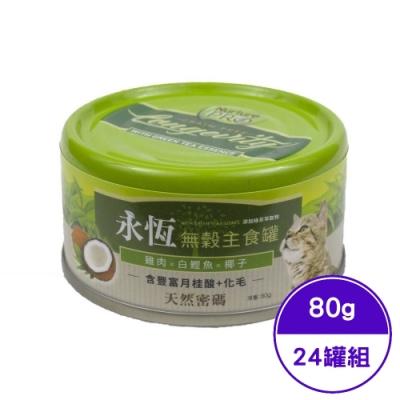 Nurture PRO天然密碼-永恆無穀主食罐-含豐富月桂酸+化毛-雞肉x白鰹魚x椰子 80g (24罐組)