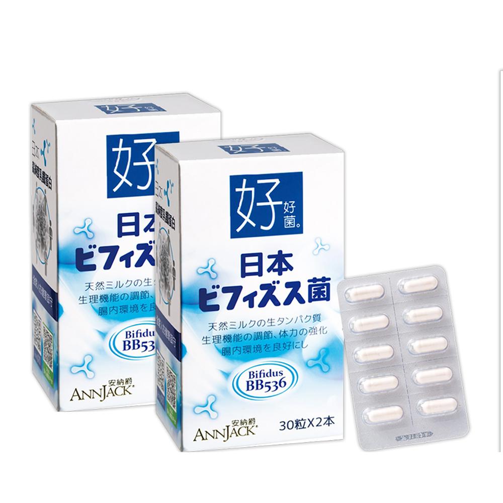 ANNJACK安納爵 好好菌 森永BB536日本益生菌膠囊(60顆/盒)/2入