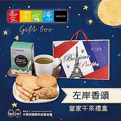 愛不囉嗦 左岸香頌皇家午茶餅乾禮盒