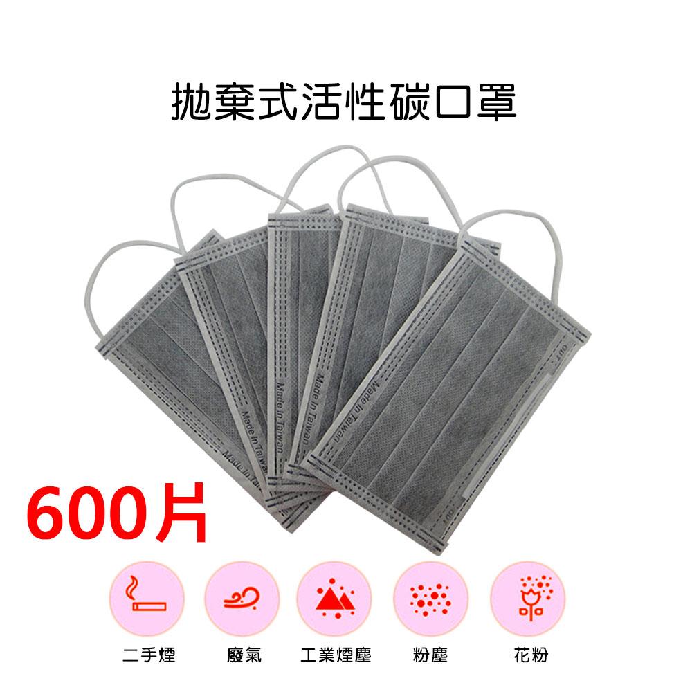 西歐科技 拋棄式活性碳口罩50片/盒(12盒)