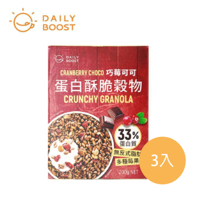 [Daily Boost日卜力] 巧莓可可蛋白酥脆穀物3入組