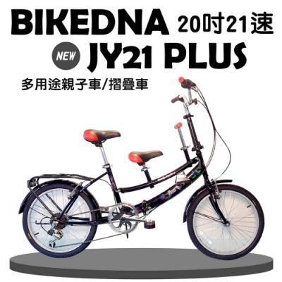 BIKEDNA JY21 PLUS 20吋21速 親子折疊/淑女車 台灣製造專利 品質保證