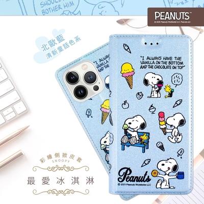 【SNOOPY/史努比】iPhone 13 Pro Max (6.7吋) 彩繪可站立皮套(最愛冰淇淋)