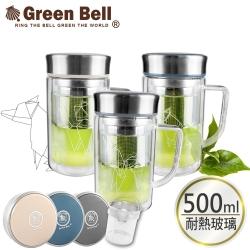 [買一送一] GREEN BELL綠貝 星幻雙層玻璃泡茶杯500ml