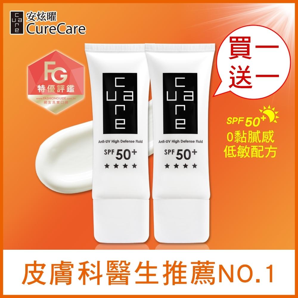 (買一送一)CureCare安炫曜 清爽高效防曬乳40g 限量搶購★原價2160