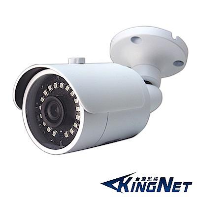 監視器攝影機 KINGNET HD1080P IP網路攝影機 POE供電 防剪支架