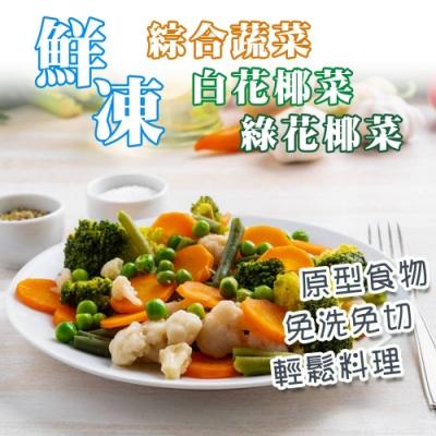 鮮食煮藝 鮮凍綠花椰&白花椰&綜合蔬菜系列(1kg/包)X3包