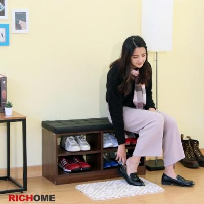 【RICHOME】和風典雅穿鞋椅