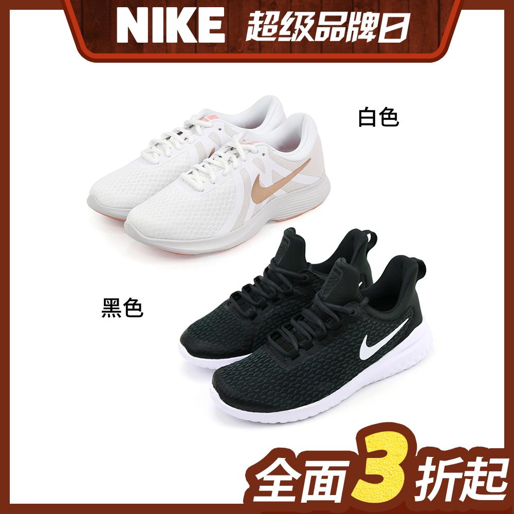 【時時樂限定】NIKE 精選女慢跑鞋 黑白二款任選