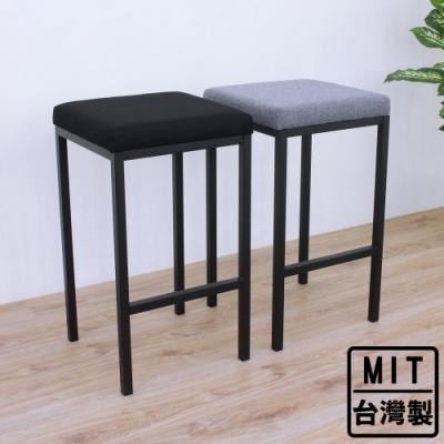 頂堅 厚型泡棉沙發織布椅面(鋼管腳)吧台椅/高腳椅/餐椅/洽談椅 二色可選